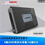 250KS/s 16位 6路模拟量输入;带DIO功能.