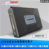 USB3121 500KS/s 16位 32路模拟量输入,软件自动校准,支持采样,功能多