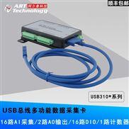 USB多功能卡16位AI,带DA、I/O、计数器