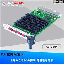 4路0.0125Ω分辨率可编程电阻卡