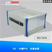 阿尔泰科技3U 10槽PXI仪器机箱