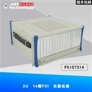 阿尔泰科技3U 14槽PXI仪器机箱