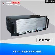 6U 8槽CPCI 机箱CPCI7608--阿尔泰科技