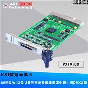 PXI9100--阿尔泰80MS/s 12位 2路可同步 任意波形发生器,带DIO功能