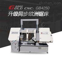 高德/GB4250龙门双柱卧式金属带锯床高品质