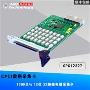 CPCI2327-阿尔泰科技100KHz/s 12位 32路继电器采集卡