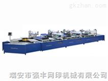 自动多色椭圆型丝网印花机