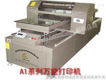 皮革大幅面数码喷墨彩印机