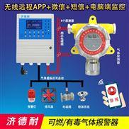 化工厂仓库氢气浓度报警器,远程监测