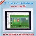 10.4寸嵌入式工业平板电脑