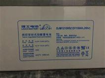 理士蓄电池DJM12150 价格参数