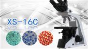 三目生物显微镜XS-16C