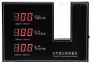 SDR853透光率仪 UV/IR/VL
