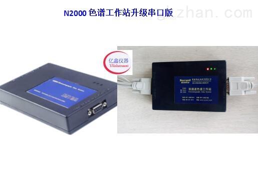 N2000色谱工作站升级串口版