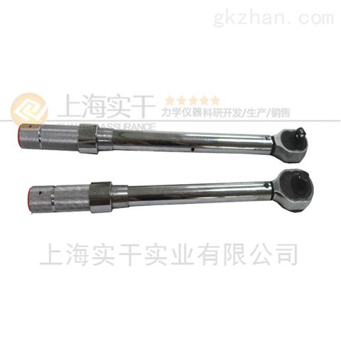 20-100N.m预制式扭力扳手安装及装配专用
