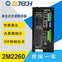 中菱两相步进电机驱动器2M2260