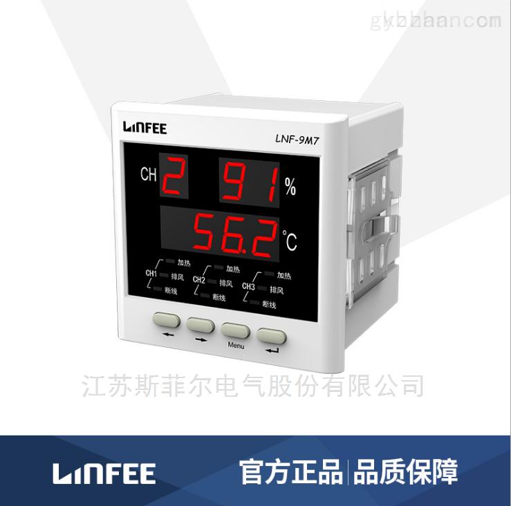 智能数显温湿度控制器