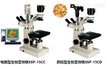 生物显微镜XSP-15C