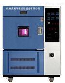 国产水冷氙灯老化试验箱