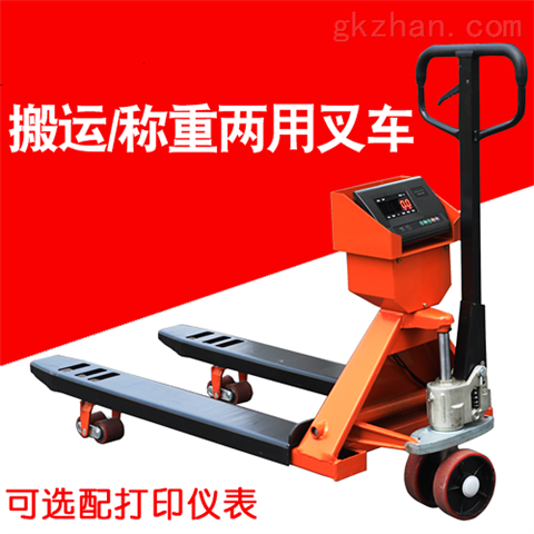 1吨叉车秤手动电子秤搬运车液压叉车磅