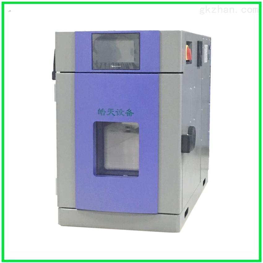 36L小型环境试验箱 恒温恒湿机 耐寒低温箱