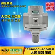 韩国DANHI丹海SAR8025-9025大流量减压阀