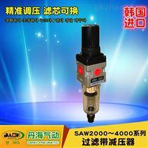 韓國DANHI丹海過濾帶減壓器SAW2000