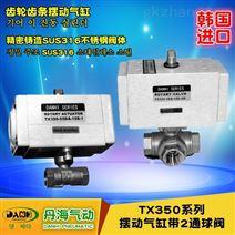 韩国DANHI丹海TX350系列摆动气缸带2通球阀