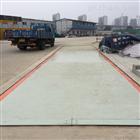 浙江100吨地磅80吨电子汽车衡60吨地衡厂家