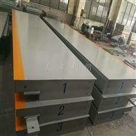 SCS-100T出口式100吨雷竞技官网地上衡,3x16米固定式汽车衡