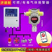 化工厂仓库乙酸乙酯报警器,防爆型可燃气体探测器