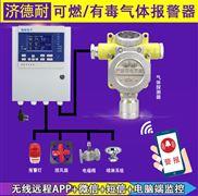 工业用稀料溶剂泄漏报警器,可燃性气体报警器