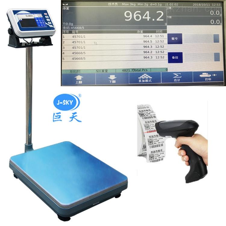 扫描条码称重并记录信息的电子秤