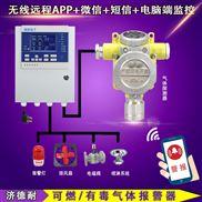 工业罐区瓦斯气体泄漏报警器,可燃气体检测报警器
