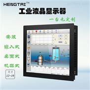 15寸嵌入式工业液晶显示器电脑显示屏