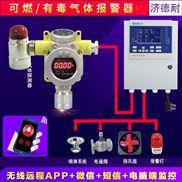 烤漆房甲苯气体检测报警器,可燃气体探测报警器