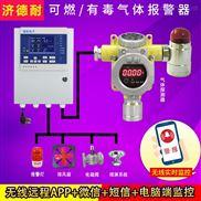工业罐区丙烯腈浓度报警器,可燃气体检测报警器