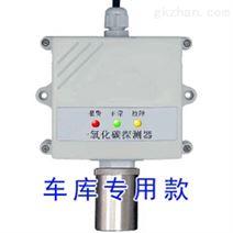 新品热销ARD-CO车库专用一氧化碳探测器