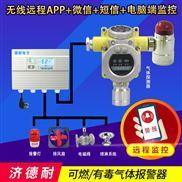 化工厂仓库煤气泄漏报警器,可燃气体报警器
