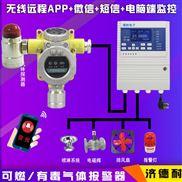 工业罐区氟化氢报警器,可燃气体报警器