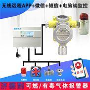 工业罐区二甲苯泄漏报警器,气体报警探测器