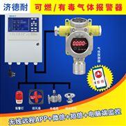 化工厂仓库液氨气体泄漏报警器,可燃气体泄漏报警器