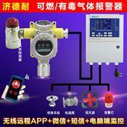 工业罐区氨水气体报警仪,可燃气体泄漏报警器
