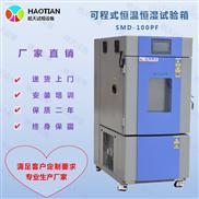 上海2018展会恒温恒湿箱特价销售规格150L