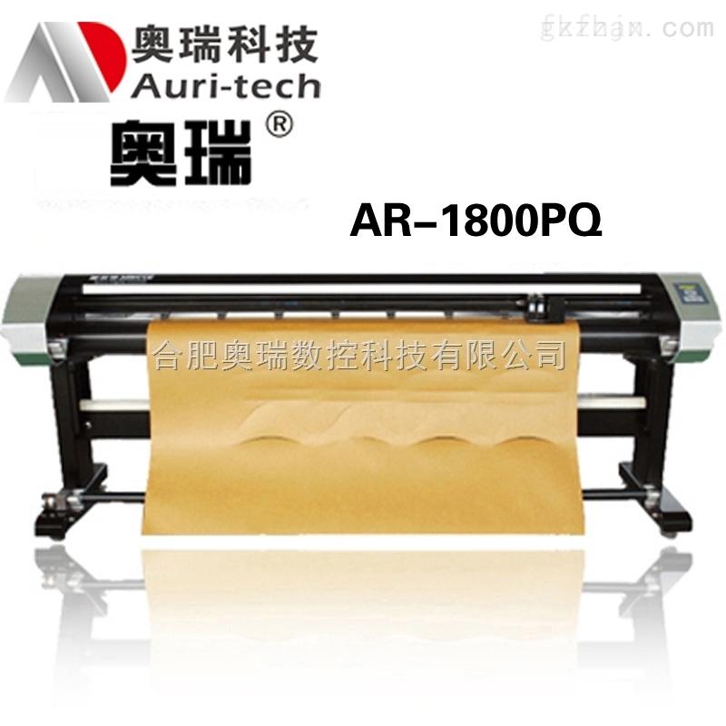 奥瑞AR-1800PQCAD高速喷墨绘图仪唛架打印切割刻字机