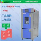 容积22L小型温控湿热试验箱2019年厂家现货