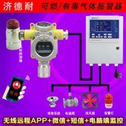 工业罐区有毒性气体报警仪,气体探测仪器