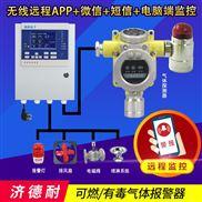 壁挂式氟化氢浓度报警器,煤气泄漏报警器