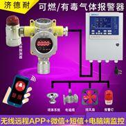 工业罐区醋酸乙酯气体泄漏报警器,可燃气体报警仪