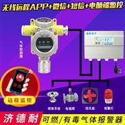 化工厂车间甲苯报警器,可燃气体报警系统